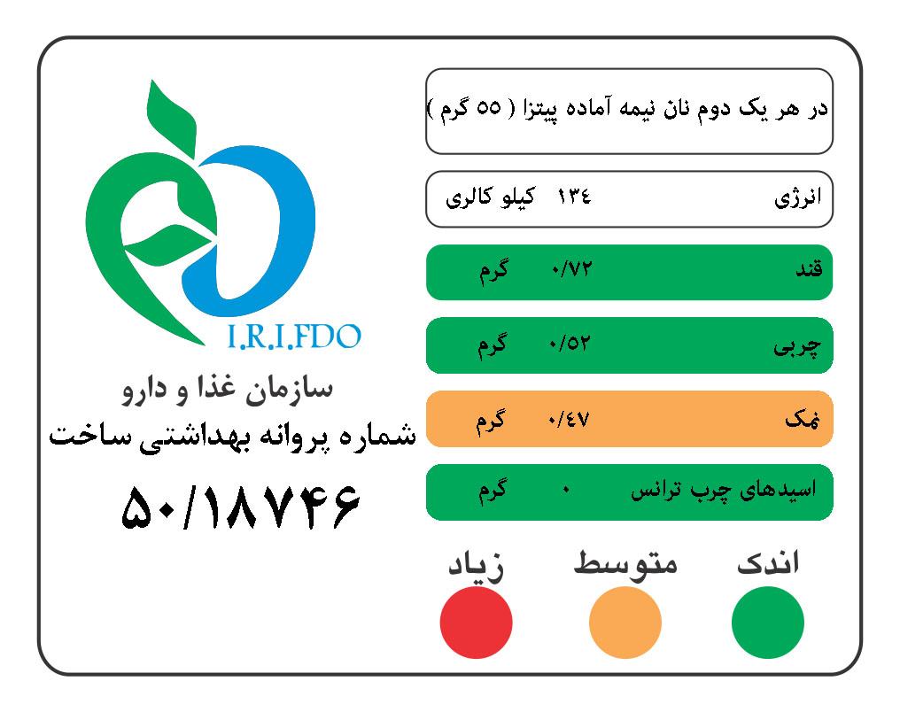 جدول ارزش غذایی خمیر پیراشکی ساده تکین