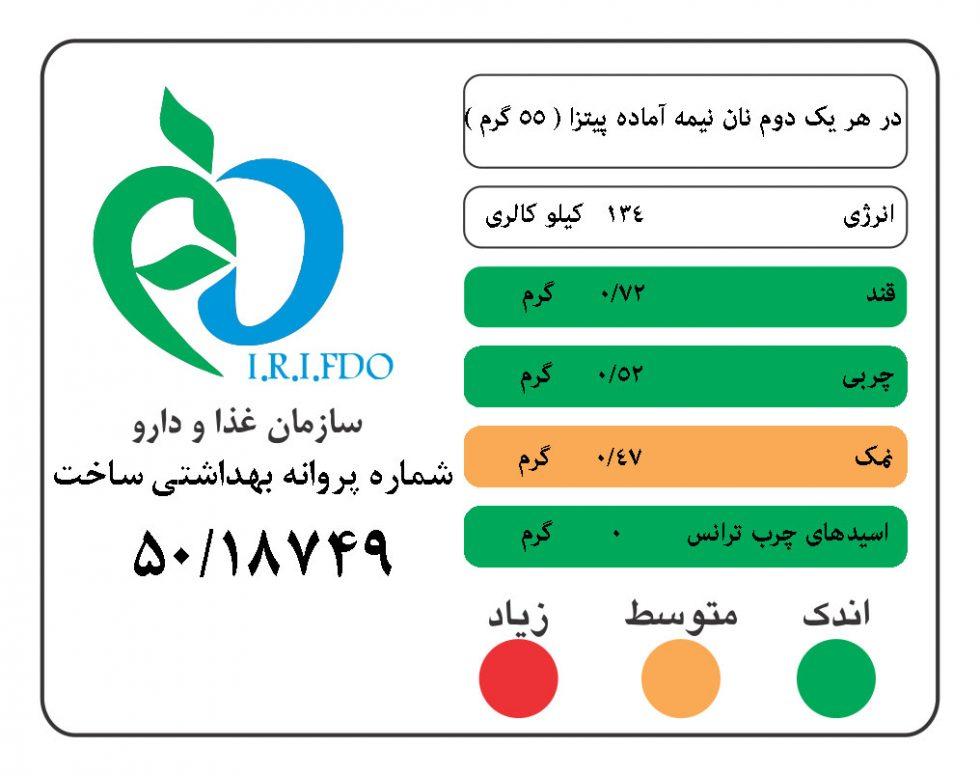 جدول ارزش غذایی خمیر پیراشکی فلفلی تکین